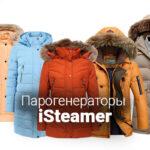 парогенераторы для пуховиков и курток