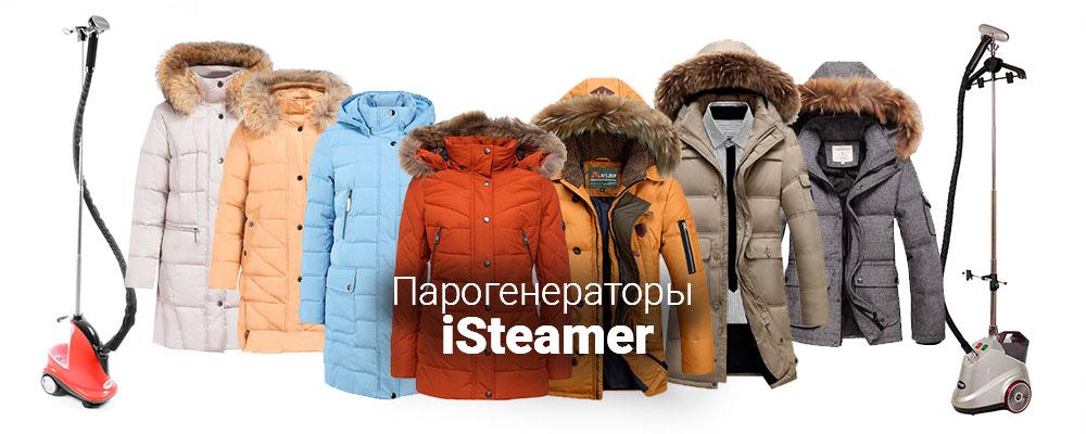 отпариватель для пуховика и куртки